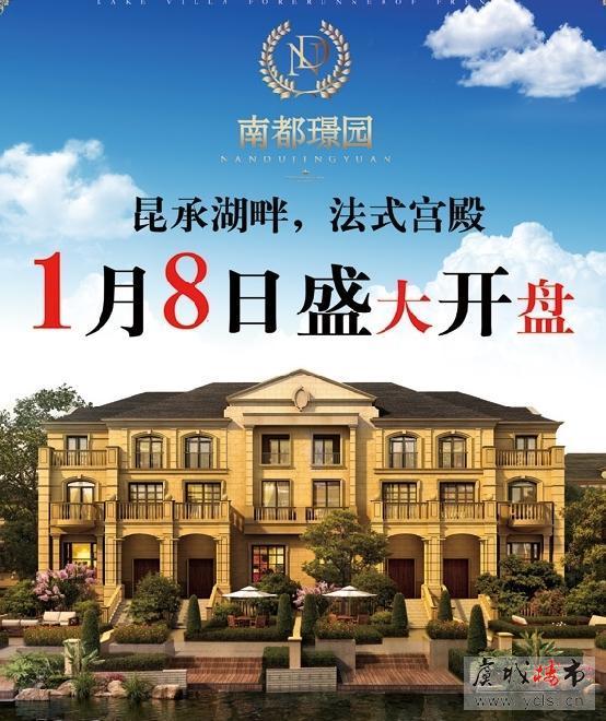 南都璟园1月8日开盘 首席法式宫殿380万起
