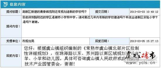 衡泰锦苑大力加推 周边规划有教育配套