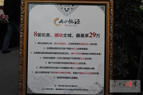 2013常熟市房地产交易会报道之山水天桃源