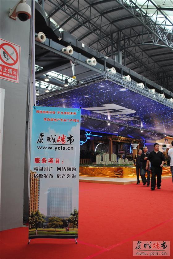 虞城楼市网全力报道2013常熟房地产交易会
