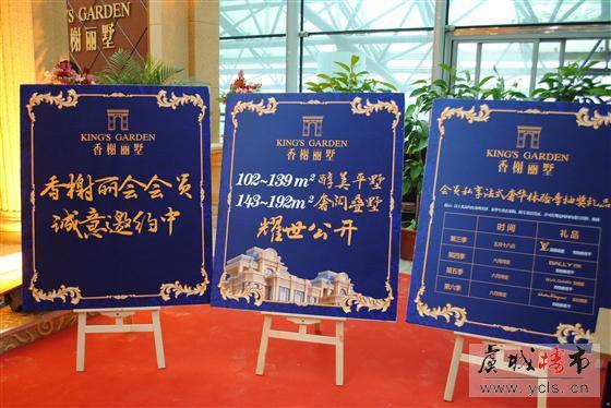 2013常熟市房地产交易会报道之香榭丽墅