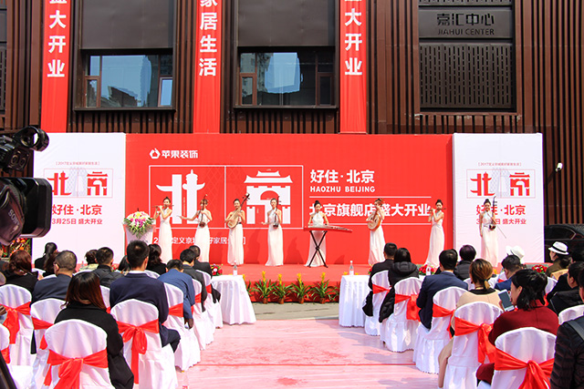 苹果装饰入驻京城,继续谱写美好家居生活
