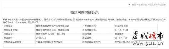 金湾名悦雅苑8#、12#、15#领预售证