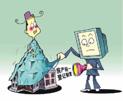 不动产统一登记旨在保持个人财产 防止腐败滋生蔓延